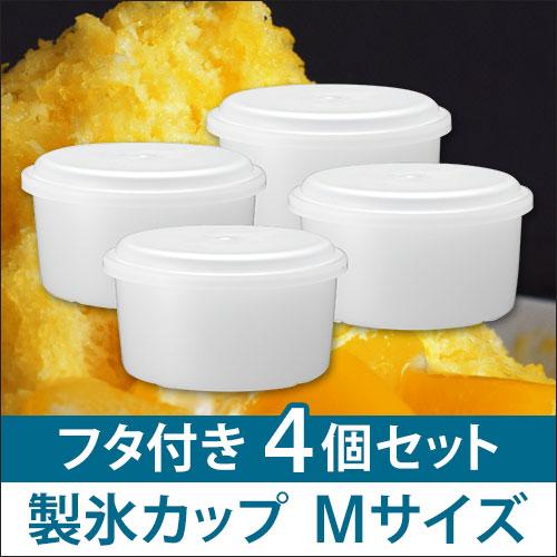 ドウシシャ 製氷カップ4個セット おしゃれ