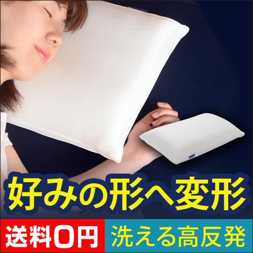高反発枕 キュービック・ボディー枕【メーカー取寄品】 おしゃれ