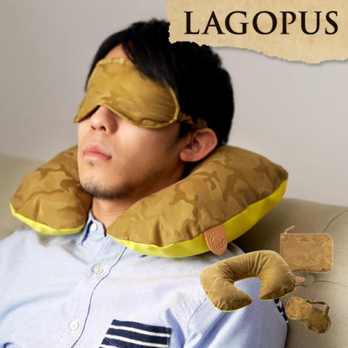 LAGOPUS アイマスク&ネックピロー【レビューで送料無料の特典】 おしゃれ