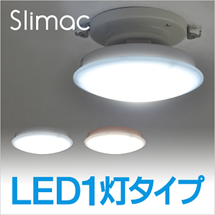 Slimac LEDシーリングライト 1灯タイプ CE-1000/CE-1001 【レビューで送料無料の特典】 おしゃれ