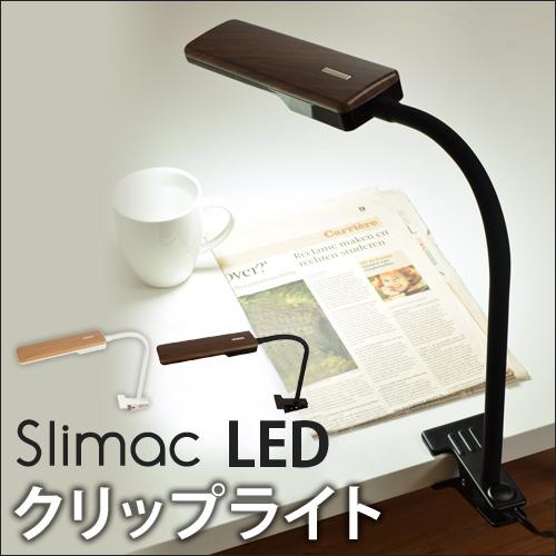 Slimac LEDクリップライト 木目調 【レビューで送料無料の特典】 おしゃれ