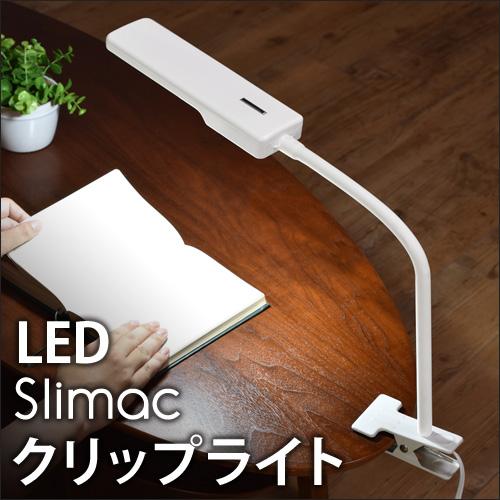 Slimac LEDクリップライト ホワイト 【レビューで送料無料の特典】 おしゃれ