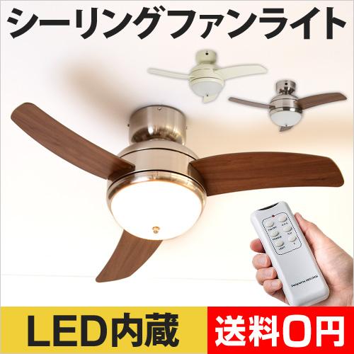 LEDメーヴェ シーリングファンライト 【レビューでお掃除用クロスの特典】 おしゃれ
