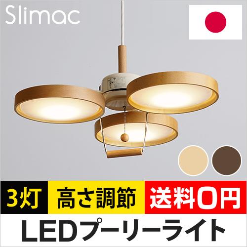 Slimac 3灯LEDウッドプーリーライト PE-308 【レビューで温湿時計モルトの特典】 おしゃれ