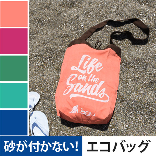 Lagu Eco Bag おしゃれ