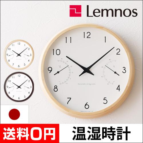 Lemnos 温湿時計 カンパーニュ エール おしゃれ