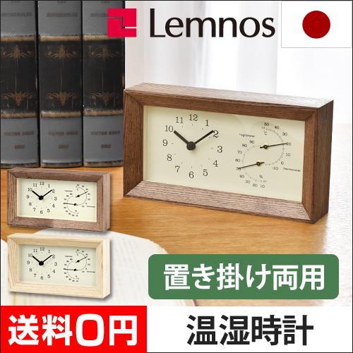 Lemnos FRAME 温湿時計 おしゃれ