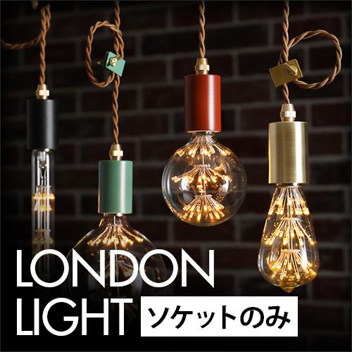 LONDON LIGHT ペンダントライトソケット おしゃれ