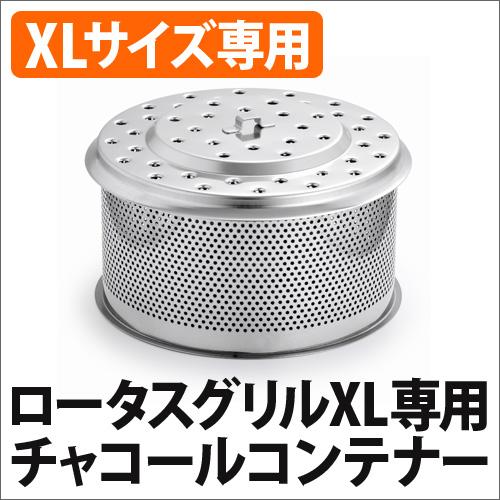 ロータスグリルXL専用 チャコールコンテナー XLサイズ専用 おしゃれ