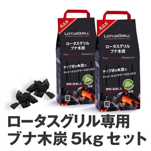 ロータスグリル専用 ブナ木炭 5kgセット【レビューで送料無料の特典】 おしゃれ