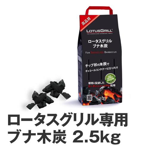 ロータスグリル専用 ブナ木炭 2.5kg おしゃれ