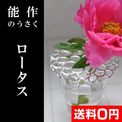能作 ロータス 50143 テーブルウェア 小物入れ 花器 おしゃれ