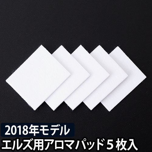 【2018年モデル用】 エレス エルズヒュミディファイアー用 アロマパッド5枚セット ◆メール便配送◆ おしゃれ