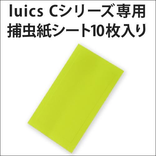 Luics Cシリーズ専用捕虫シート おしゃれ
