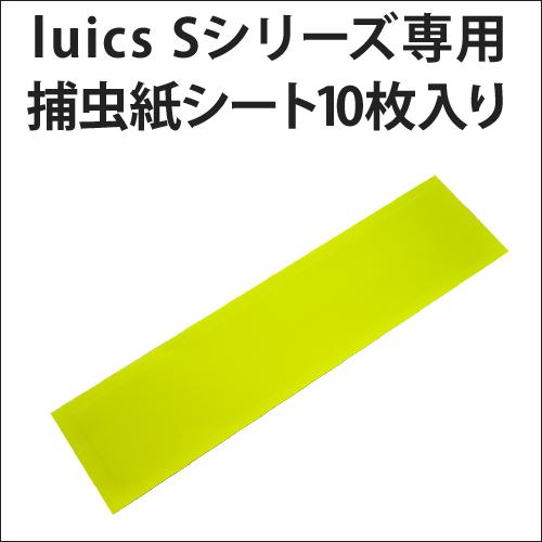 Luics Sシリーズ専用捕虫シート おしゃれ