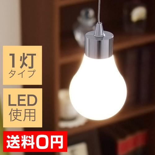 LULIGHT LED ペンダント 1BULB 【レビューでお掃除用クロスの特典】 おしゃれ