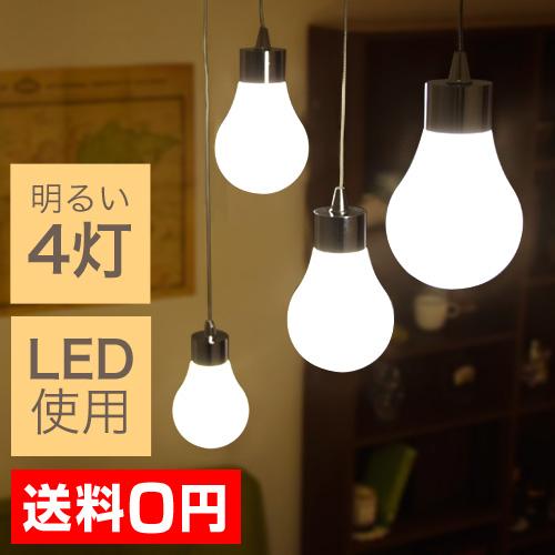 LULIGHT LED ペンダント 4BULB おしゃれ