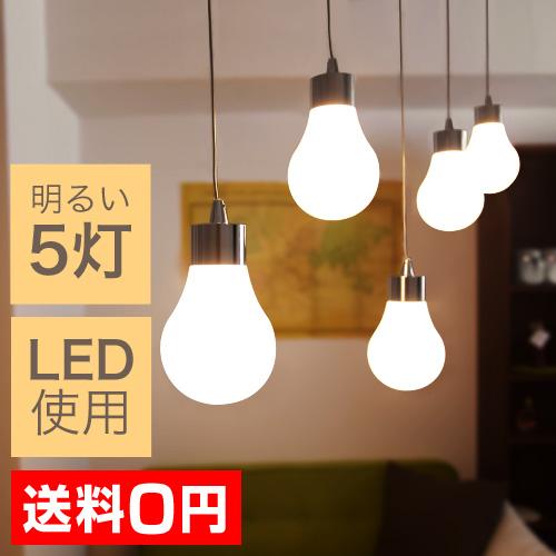 LULIGHT LED ペンダント 5BULB おしゃれ