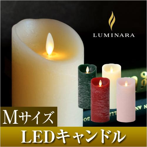 LEDキャンドル ルミナラ