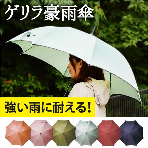 ゲリラ豪雨傘 シームレスジャンプ100 【レビューで送料無料の特典】 おしゃれ