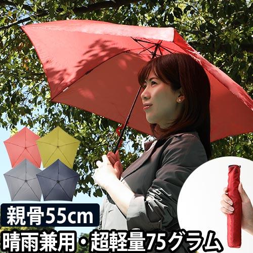 mabu[マブ]超軽量折りたたみ傘 hane おしゃれ