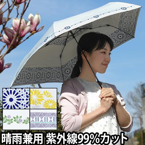 mabu 晴雨兼用傘ヒートカットライト おしゃれ
