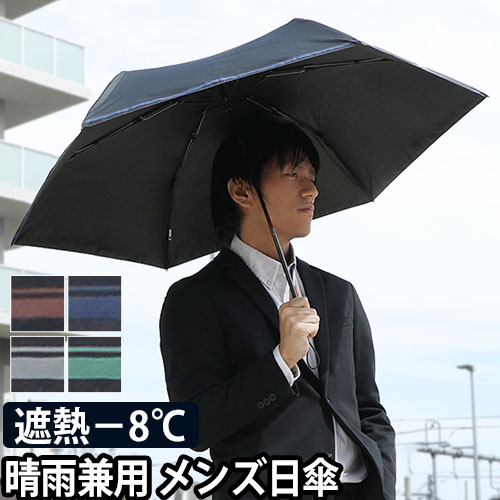 mabu晴雨兼用傘ヒートカットTi for MEN おしゃれ