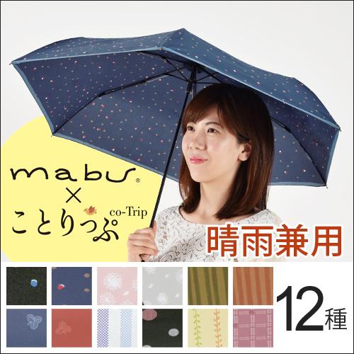 mabu×ことりっぷ フラット折りたたみ傘 おしゃれ