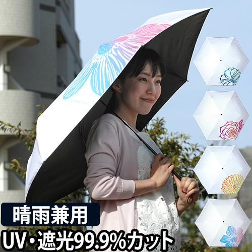晴雨兼用折りたたみ傘99.9% おしゃれ