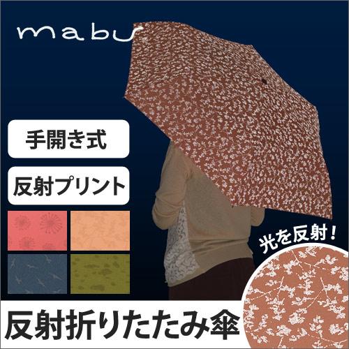 mabu リフレクタープリント折りたたみ傘 【レビューで送料無料の特典】 おしゃれ