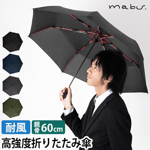 mabu 高強度折りたたみ傘 ストレングスミニ おしゃれ