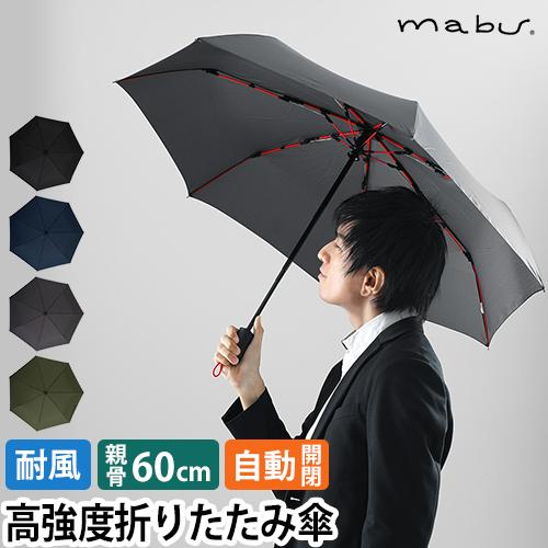 mabu 高強度折りたたみ傘ストレングスミニAUTO おしゃれ