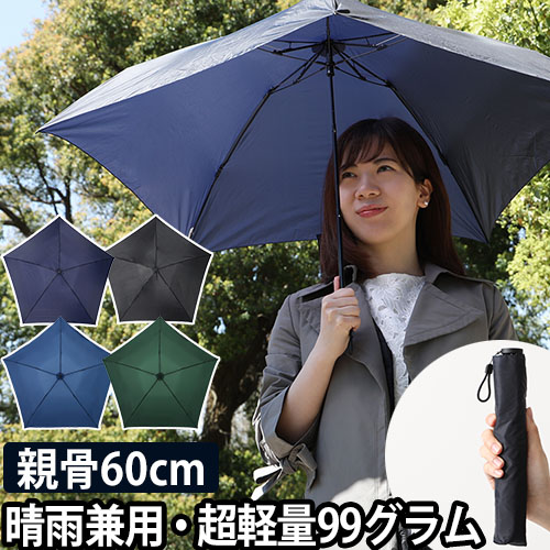 mabu超軽量UV折りたたみ傘99 おしゃれ