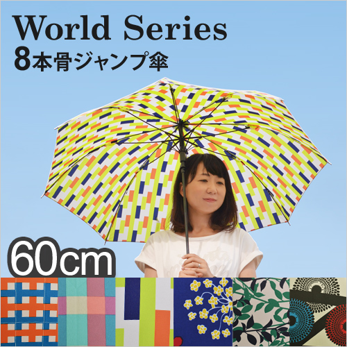 mabu World Series ジャンプアンブレラ おしゃれ