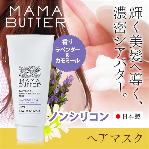 MAMA BUTTER ヘアマスク