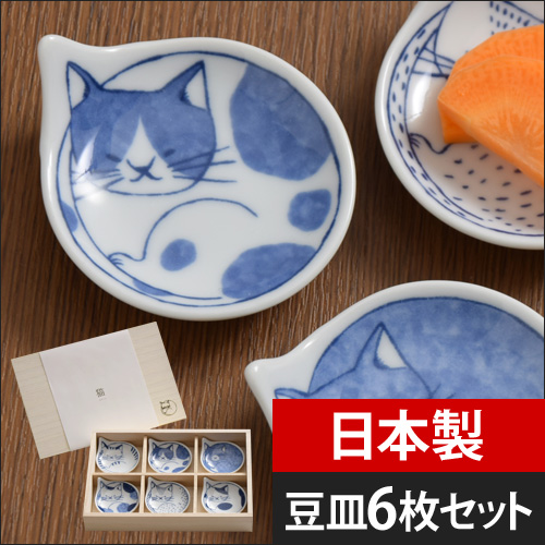 neco豆皿 6枚セット 【レビューで送料無料の特典】 おしゃれ