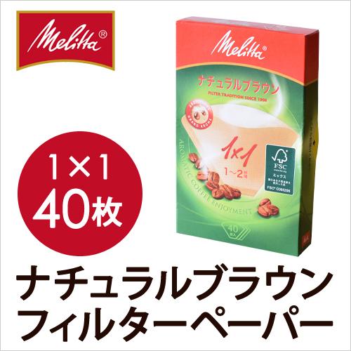 Melitta メリタ フィルターペーパー 1×1 ◆メール便配送◆ おしゃれ
