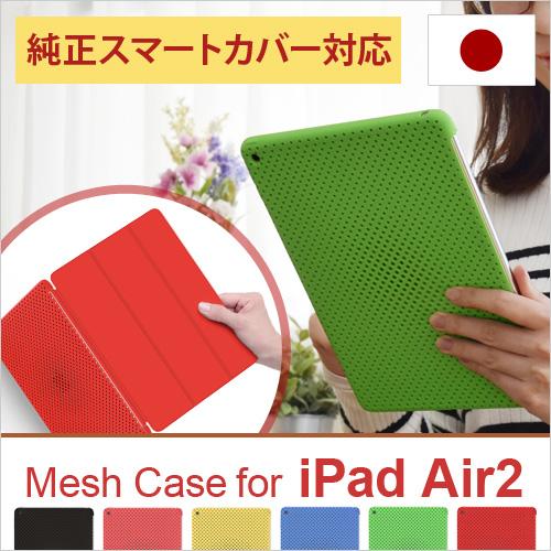 AndMesh Mesh Case iPad Air2ケース おしゃれ