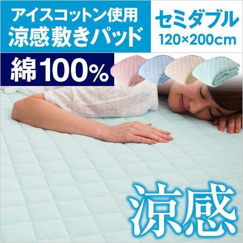 mofua natural ICECOTTON 涼感敷パッド SD おしゃれ