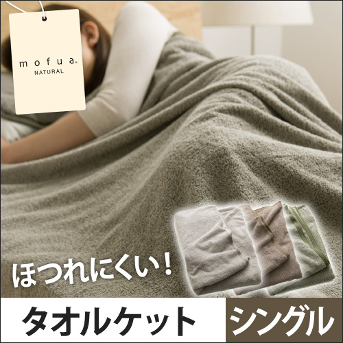 mofua natural 杢調コットンタオルケットS おしゃれ