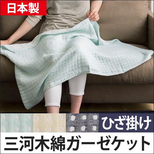 日本製 三河木綿 ふんわりやさしいガーゼケット65×100cm おしゃれ