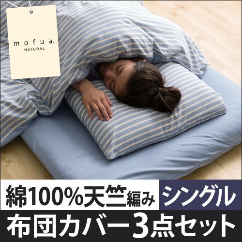 mofua NATURAL 肌になじむ天竺ニット 綿100%のふとんカバーセットS おしゃれ