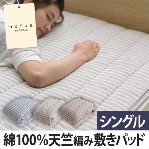 mofua natural 肌になじむ天竺ニット 綿100%の敷きパッドS おしゃれ