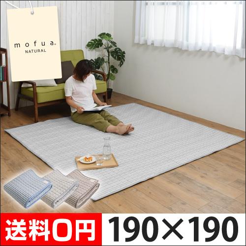 mofua natural 肌になじむ天竺ニット 綿100%のキルトラグ190×190 おしゃれ