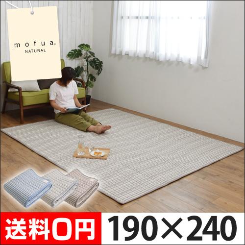 mofua natural 肌になじむ天竺ニット 綿100%のキルトラグ190×240 おしゃれ