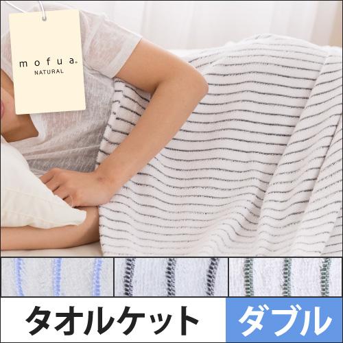 mofua natural 先染めストライプのタオルケットD おしゃれ