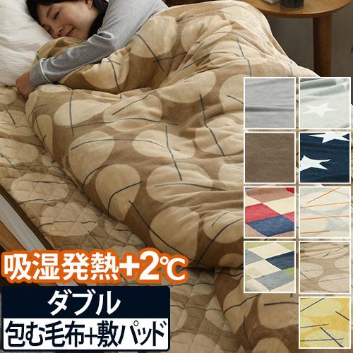 mofua×AQUA プレミアムマイクロファイバー包める毛布+敷きパッド D 吸湿発熱+2℃タイプ おしゃれ