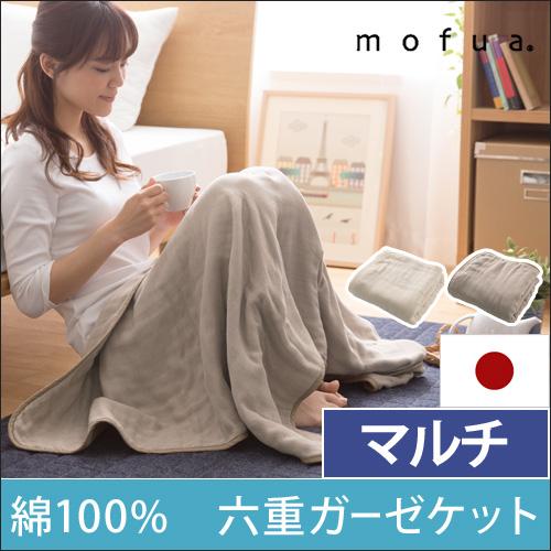 mofua 洗うたびにふっくら三河木綿の六重ガーゼケットマルチ おしゃれ