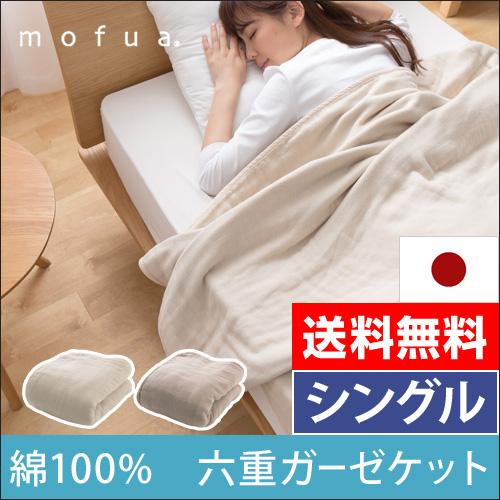 mofua 洗うたびにふっくら三河木綿の六重ガーゼケット シングル おしゃれ