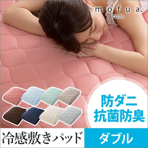 mofua COOL 防ダニ・抗菌防臭 冷感敷きパッド ダブル おしゃれ